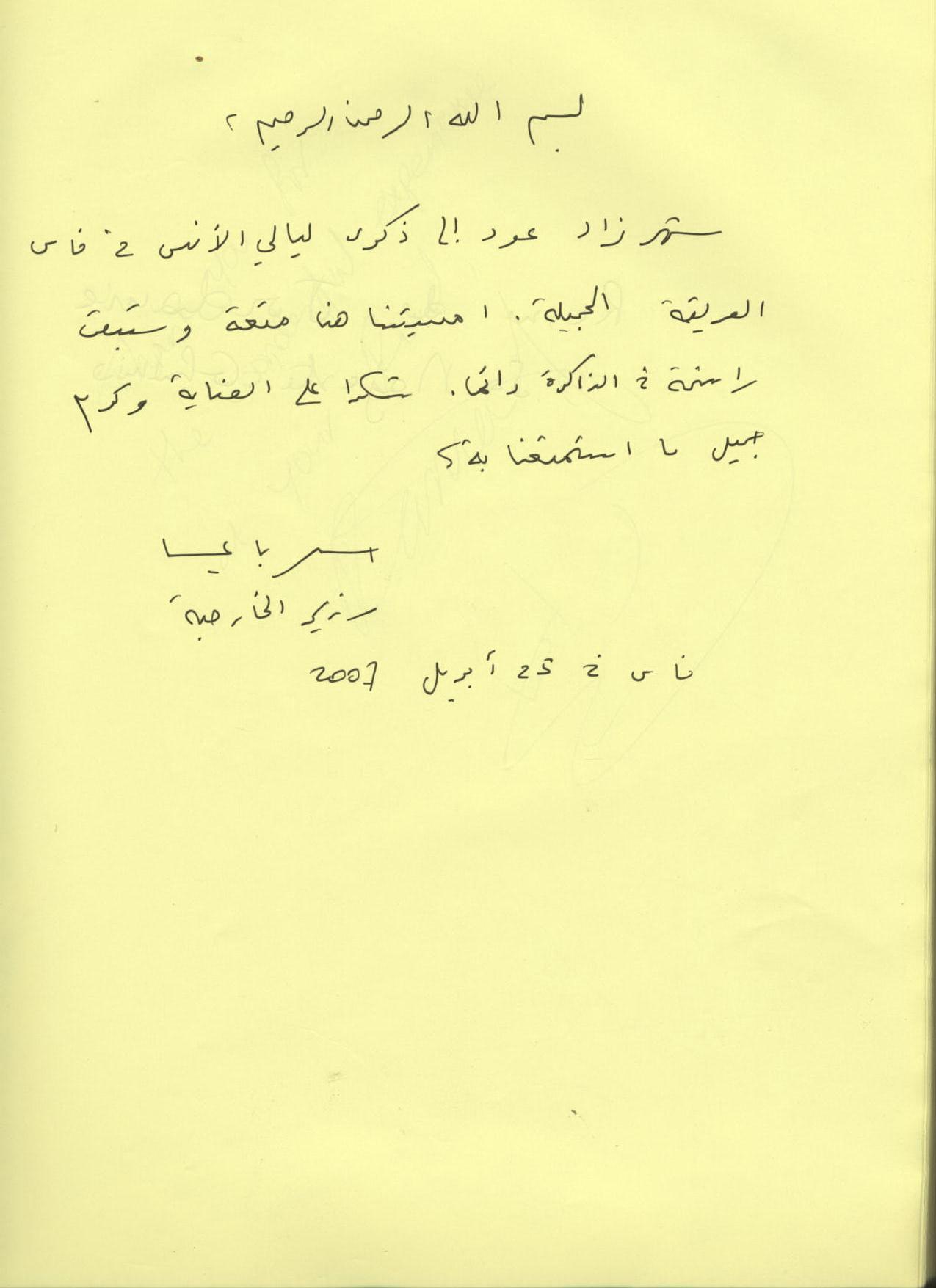 Moar Baya - Ministre des Affaires Etrangères de Jordanie
