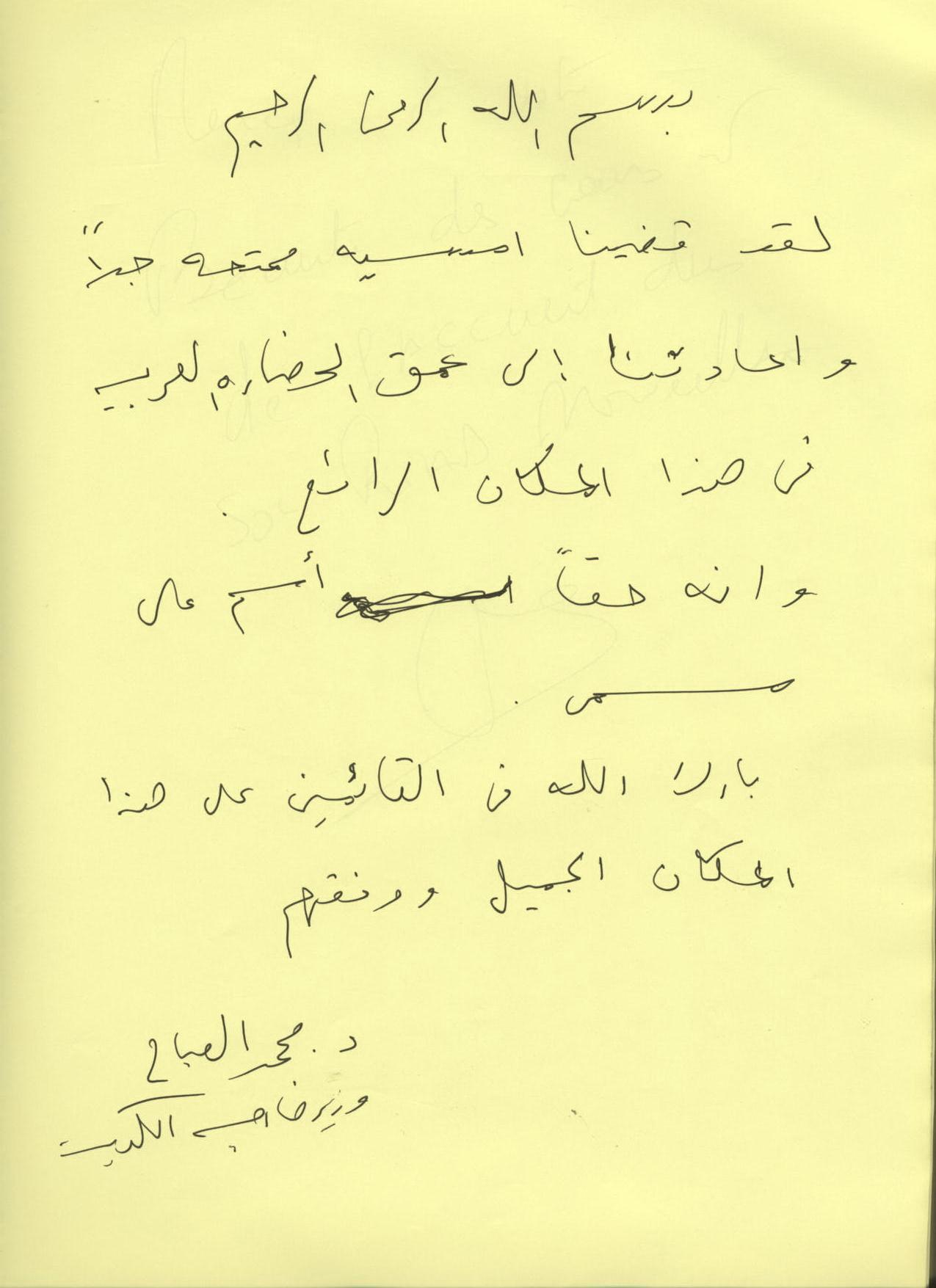 Mohamed Sbbah - Ministre d'intérieur du liban